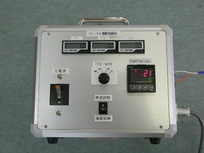 UL-94燃焼性試験用時間計